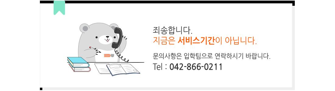 문의사항은 입학팀으로 연락하시기 바랍니다. TEL:042-866-0211